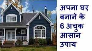 फेंग शुई: अपना घर स्थापित करने के सरल उपाय